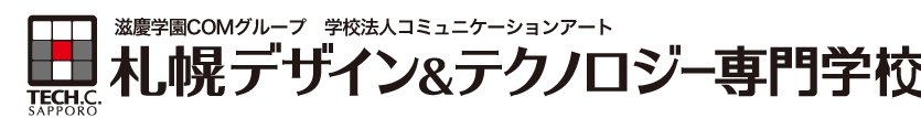 SCA SAPPORO 札幌デザイン&テクノロジー専門学校