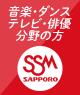 SBM 札幌放送芸術&ミュージック・ダンス専門学校