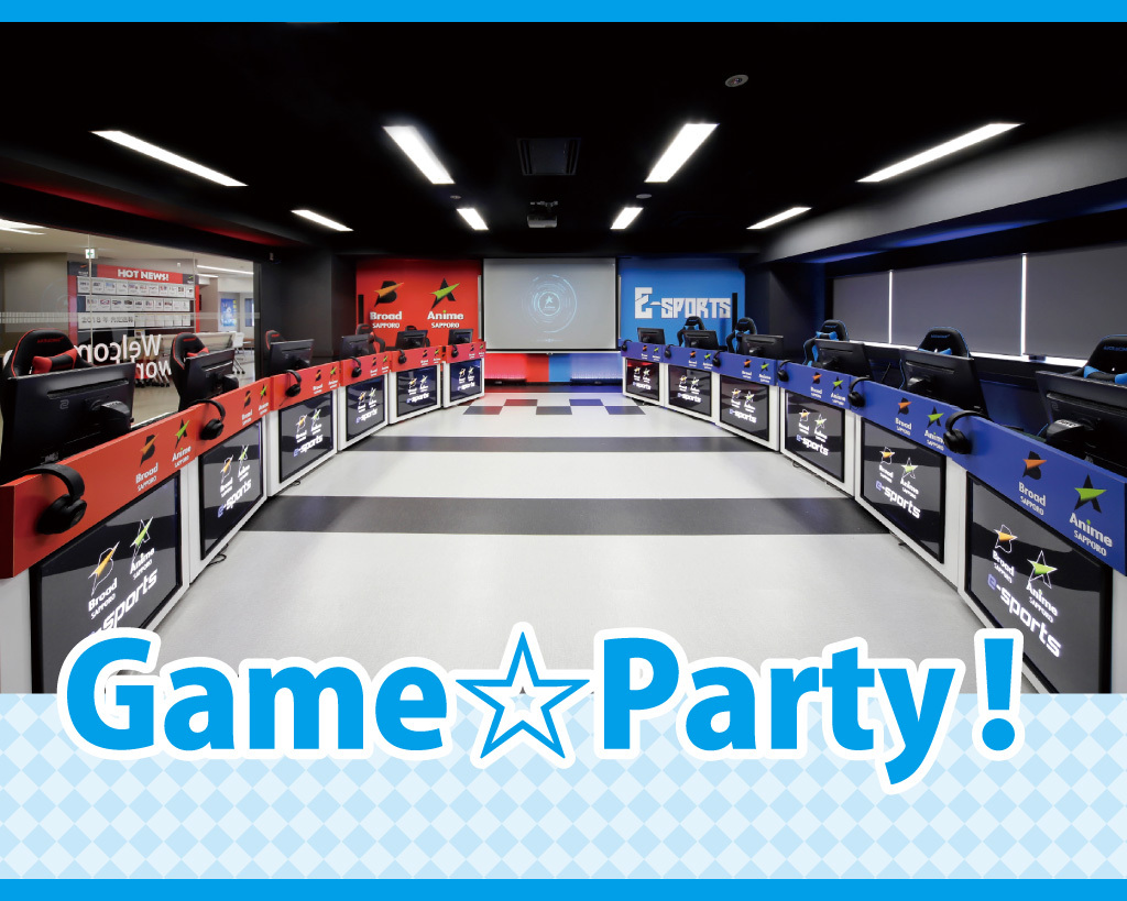 Game☆Party!