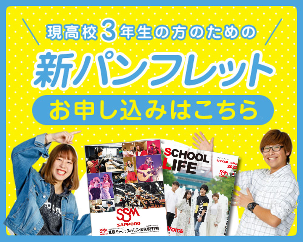 2020年4月入学生向け 新パンフレット完成!