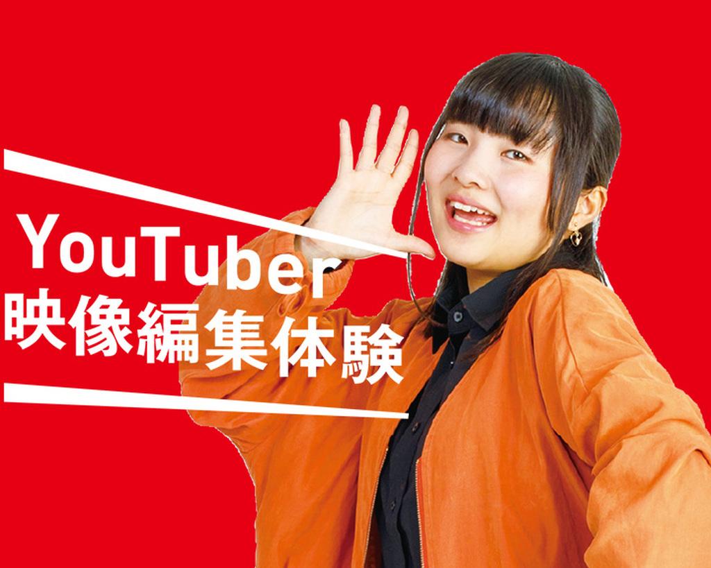 YouTuber映像編集体験