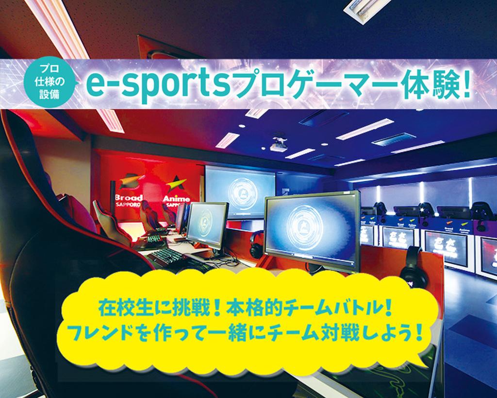 e-sports プロゲーマー体験!