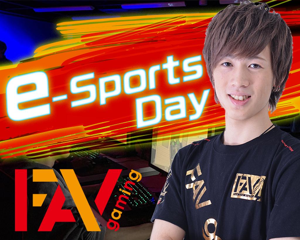 プロゲーミングチームFAV gaming所属のTaipon選手とマネージャー来校!e-sportsスペシャルレッスン!