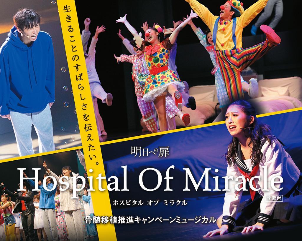 明日への扉 Hospital Of Miracle