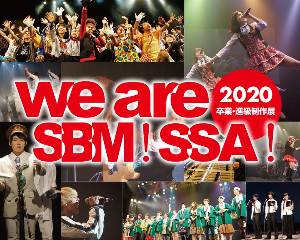 we are SBM!SSA!2020 進級・卒業制作発表会