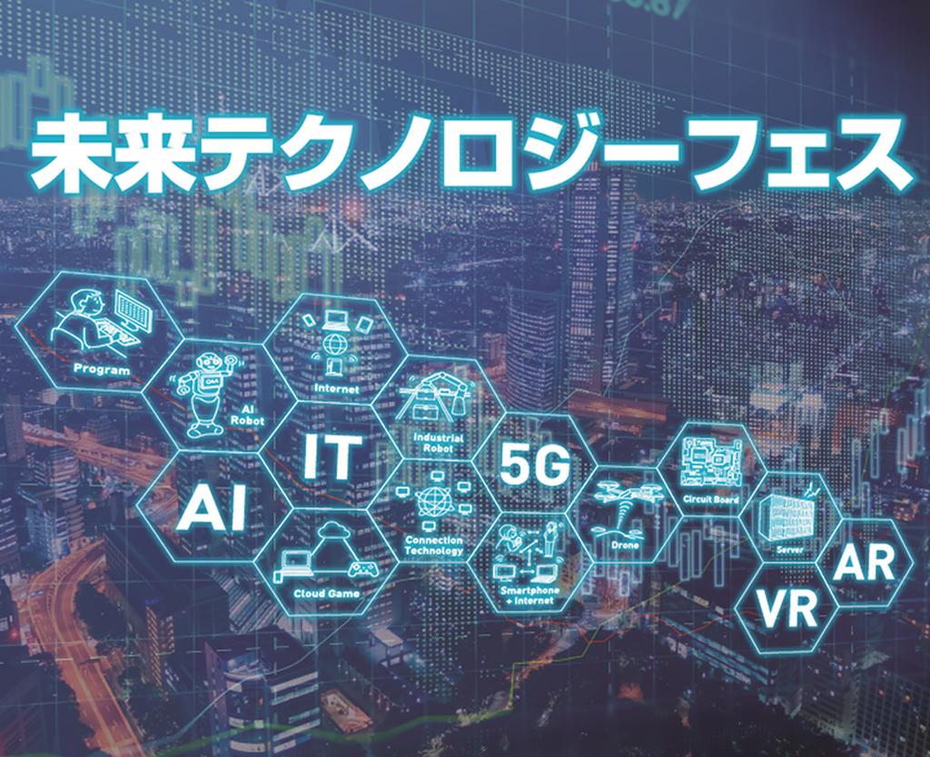 未来テクノロジーフェス