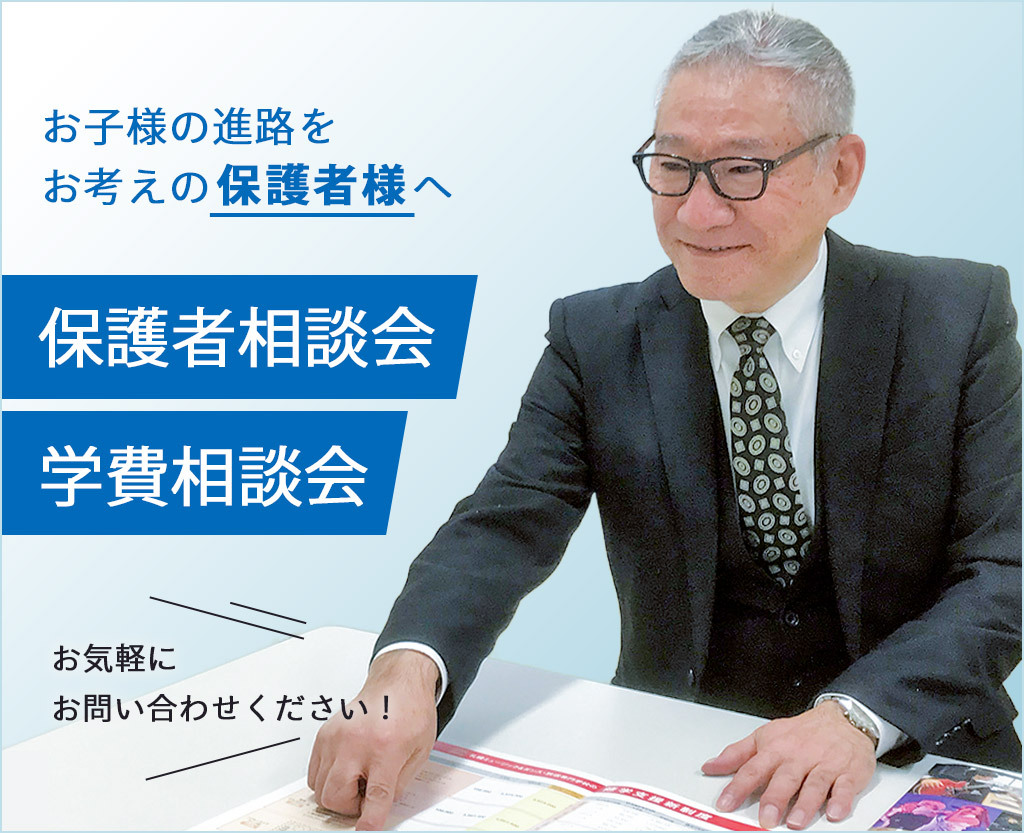 デビュー・就職 特別保護者相談会