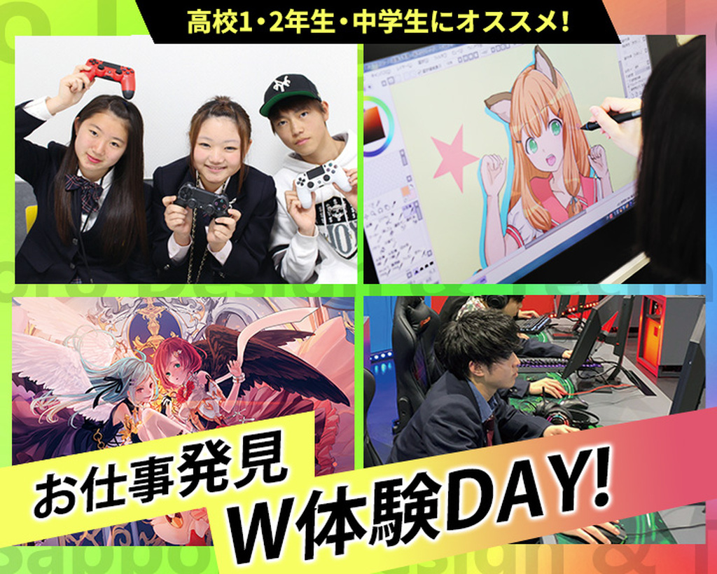 W体験DAY