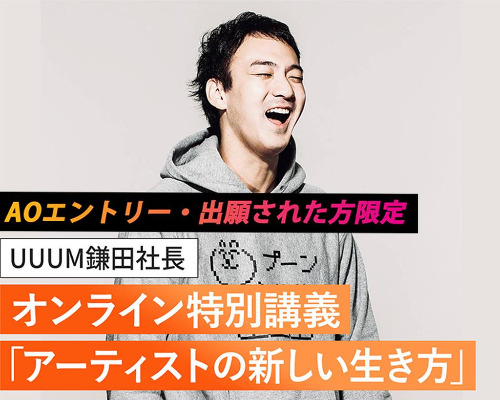 UUUM鎌田社長によるオンライン特別講義「アーティストの新しい生き方」