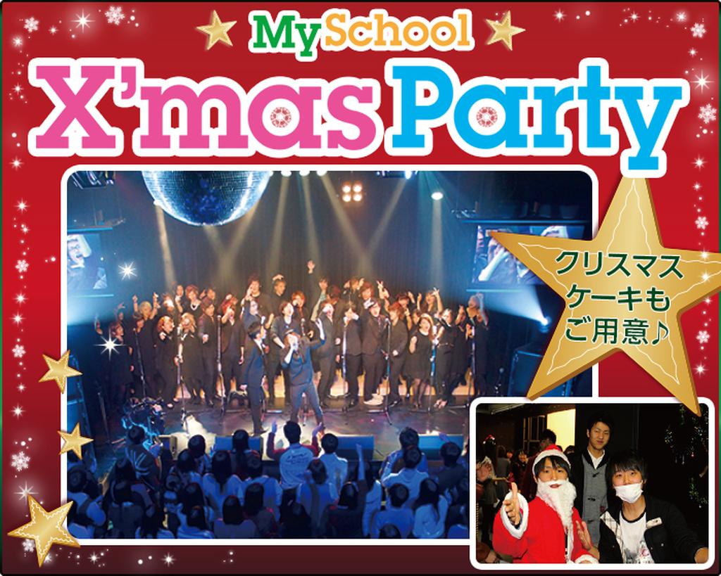 My School X'mas Party