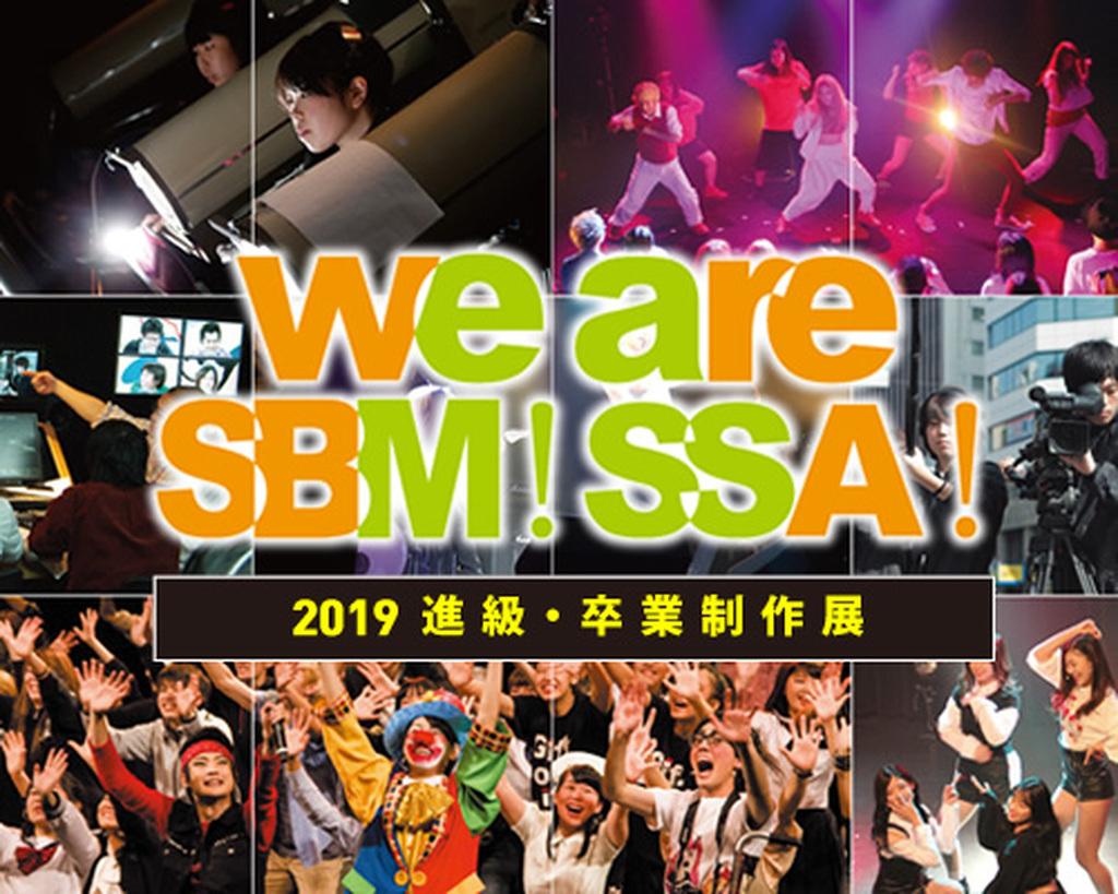 We are SBM!SSA!2019 進級・卒業制作発表会