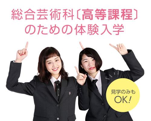 総合芸術科〔高等課程〕のための体験入学開催!!