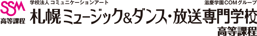 SSM 札幌ミュージック&ダンス・放送専門学校 総合音楽科 高等課程